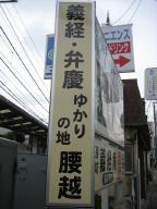 腰越駅前の看板