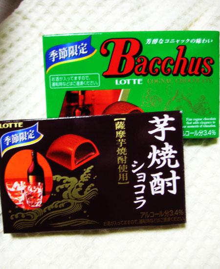 バッカスと芋焼酎ショコラ