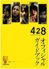 「428 -封鎖された渋谷で- オフィシャルガイドブック」