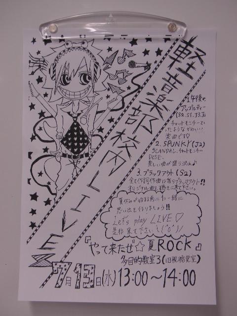 7月13日(水)軽音楽部校内ライブのお知らせ(在校生対象