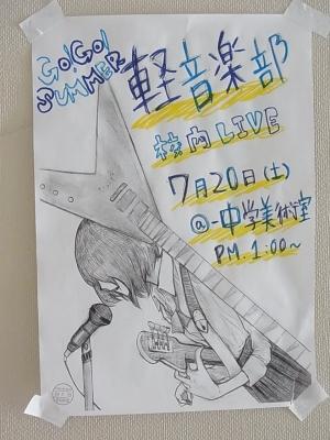 GO! GO! SUMMER 軽音楽部校内ライブ@中学美術室