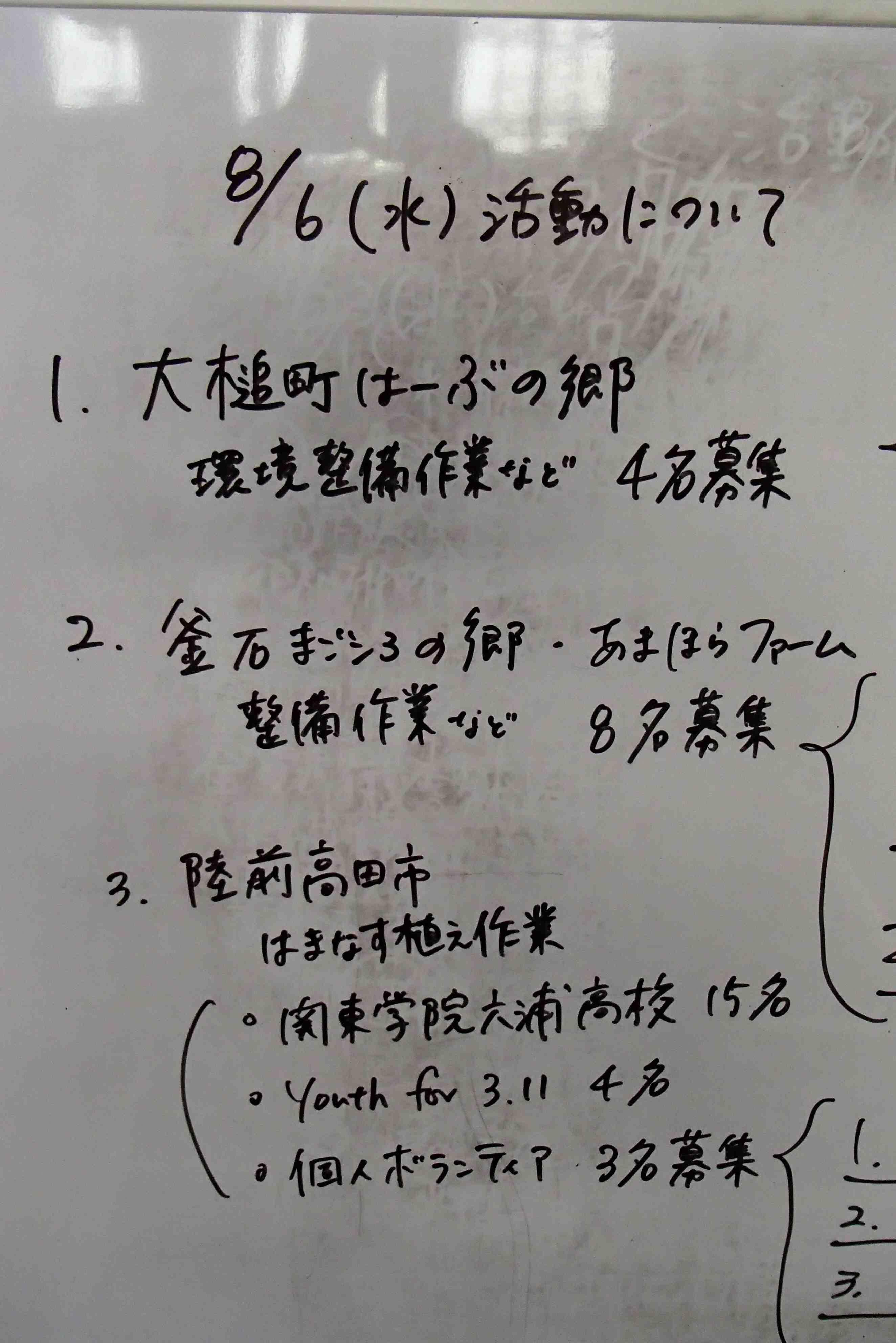 18.明日の作業予定.jpg