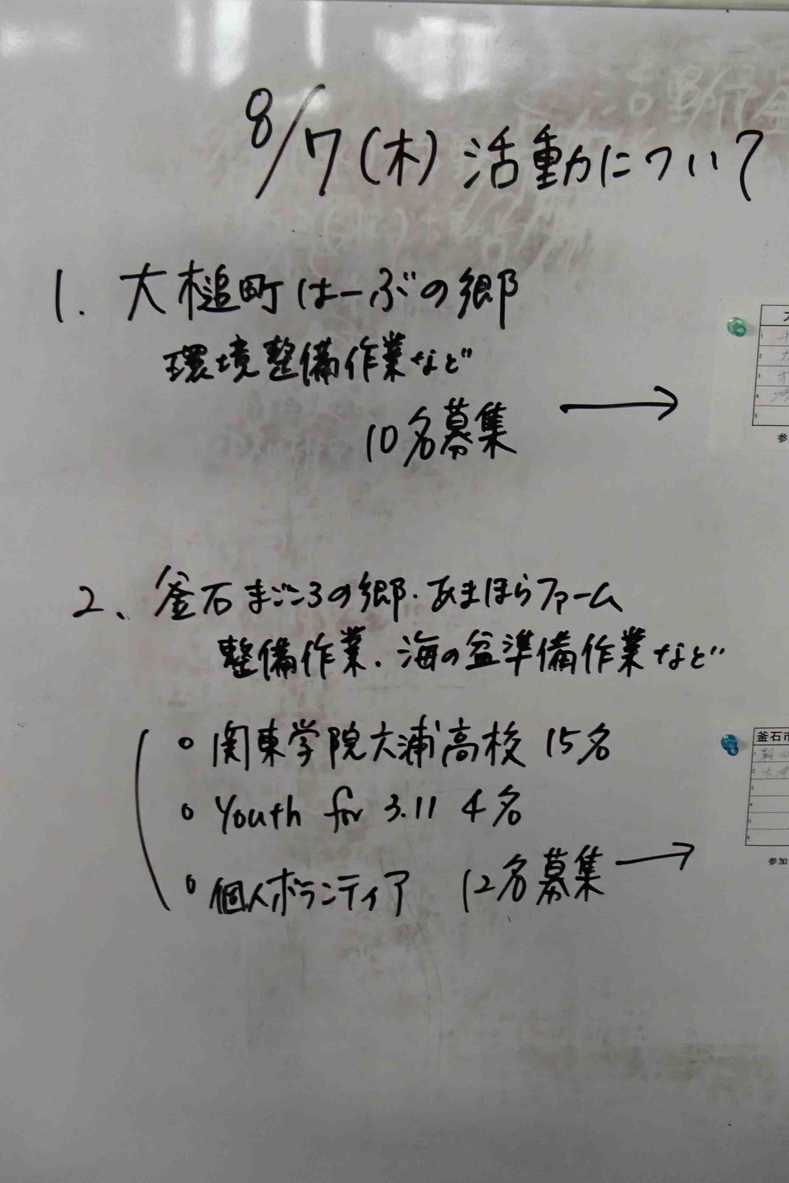 75.明日の作業.jpg