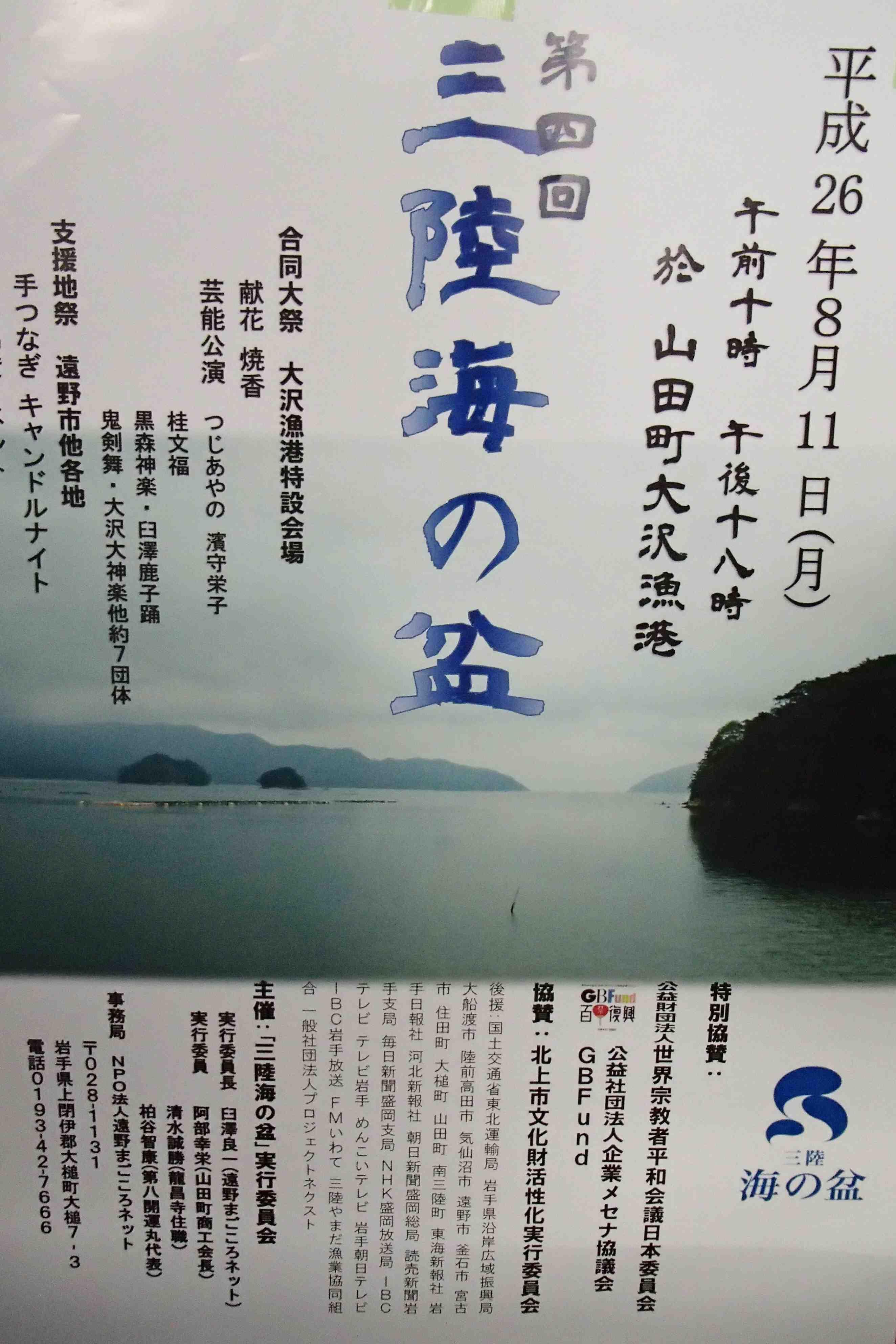 76.三陸海の盆.jpg