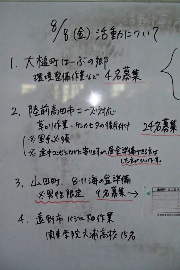 53.明日の作業.JPG
