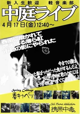 お知らせ】新入生歓迎「春の中庭ライブ」軽音楽部