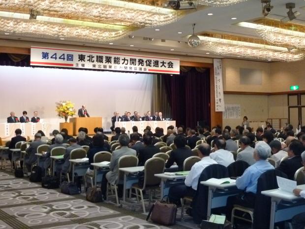 第44回東北職業能力開発促進大会