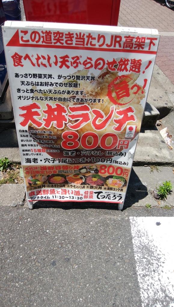 大阪 天丼
