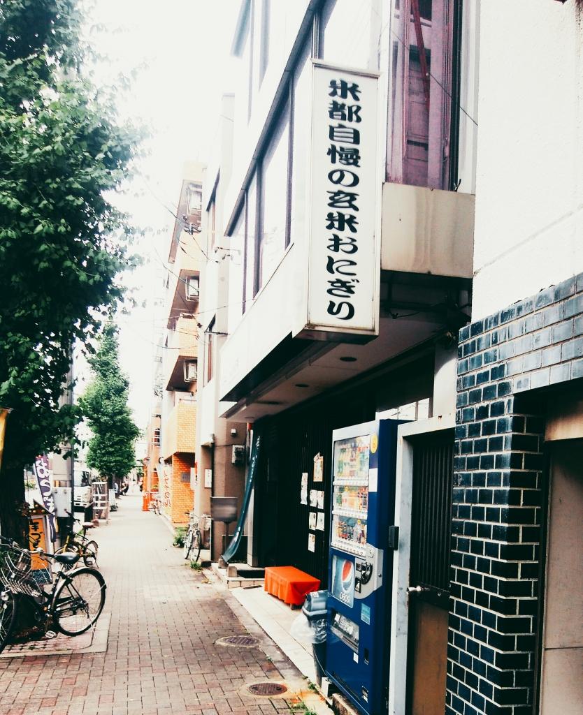 京都 おにぎり