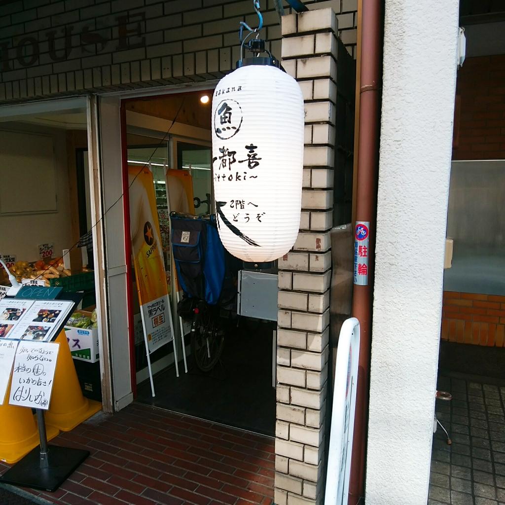 京都 魚 海鮮