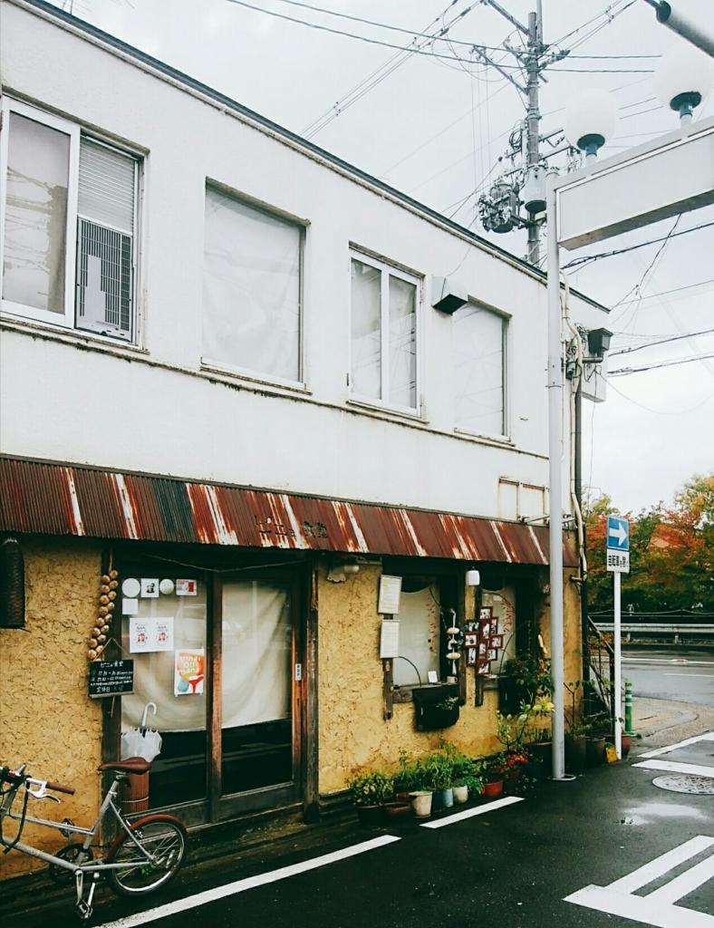 京都 ピニョ食堂 韓国料理 ビブグルマン