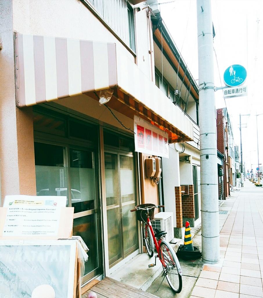京都 カタパン
