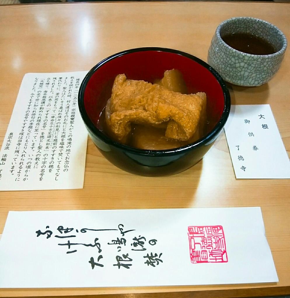 京都 冬の風物詩 だいこん炊き
