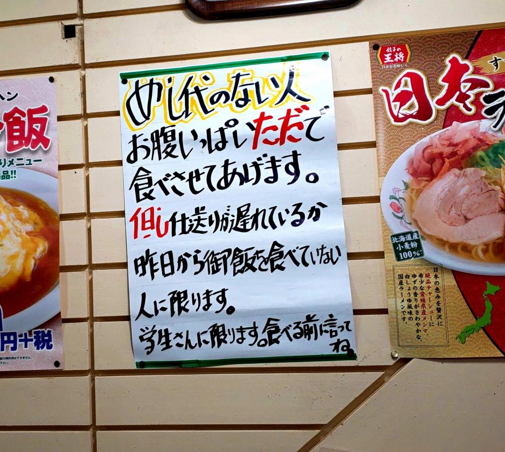 京都グルメレポート272「餃子の王将 出町店」餃子定食2人前