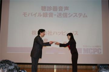 MCPC2009授賞式2
