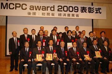 MCPC2009授賞式3