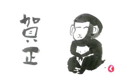 年賀001