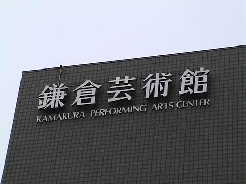 鎌倉芸術館2