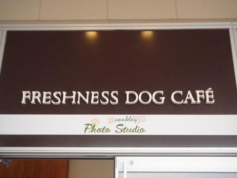 フレッシュネス・ドッグ・カフェ・