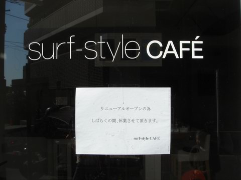 Surf Style Cafe
