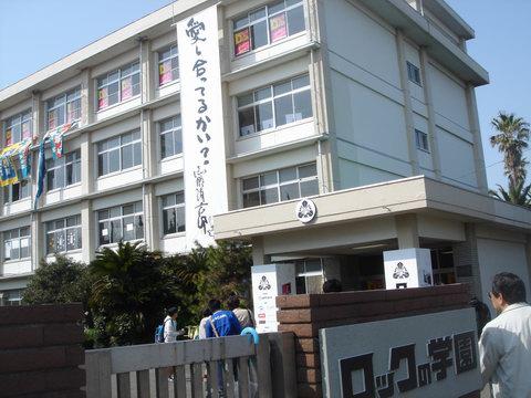 ロックの学園