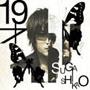 スガシカオ『19才』