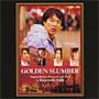 ゴールデンスランバー(OST)