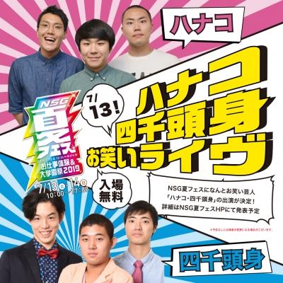 NSG夏フェスお笑いライヴLINEバナー.jpg