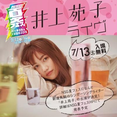 NSG夏フェス井上苑子バナー.jpg