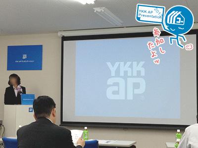 130416_a01_YKK AP Presentation 2013に参加