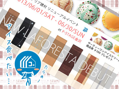130528_a01_P-STAGE金沢の6月イベント(アイス特典)