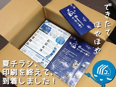 130806_b01_2013夏チラシ、印刷完了!