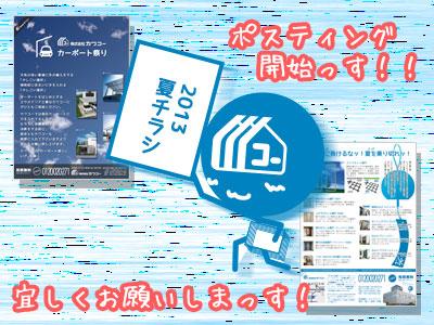 130808_a01_2013夏チラシ、配布開始!