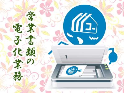 130913_a01_営業書類の電子化業務であります!