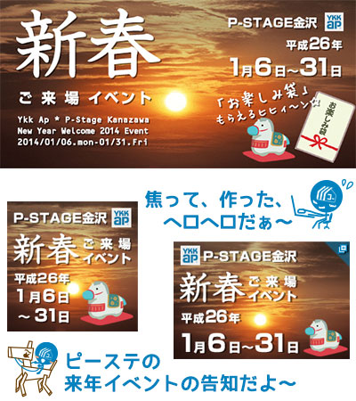 131227_a01_YKK AP◆「P-STAGE金沢の新春イベント」のご案内