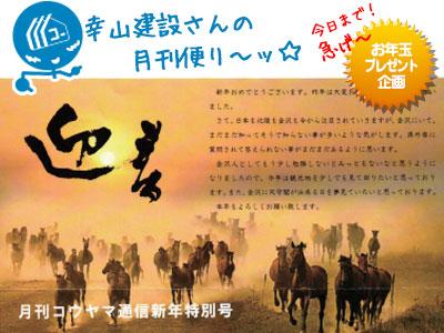 140110_a01_幸山建設◆月刊コウヤマ通信 新年特別号
