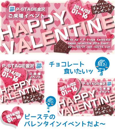 140131_a01_YKK AP◆P-STAGE金沢「バレンタインご来場イベント」のご案内