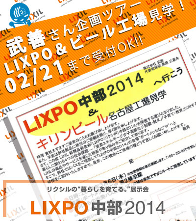 140220_a01_武善◆「LIXPO中部2014&ビール工場見学バスツアー」のご案内