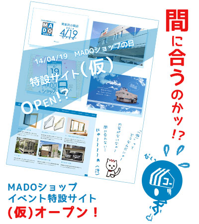 140415_01a_MADOショップ特設サイト(仮)ッ!