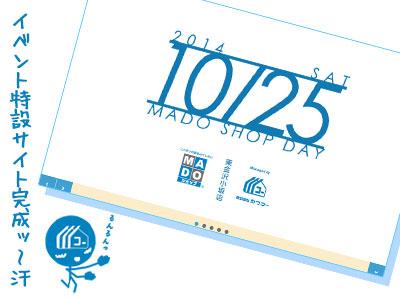 141021_01a_10/25はMADOショップの日♪イベント特設サイト、完成!