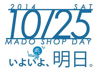 141024_05a_いよいよ、明日〜〜〜ッ!
