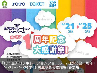 170329_YKKAP_ET:TDYショールーム金沢1周年