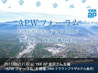 170517_a1_KK AP「APWフォーラム」6/12金沢