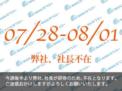 社長不在(07/28-08/01)