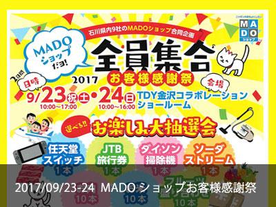 170921_a01_MADOショップイベント(9/23-24)