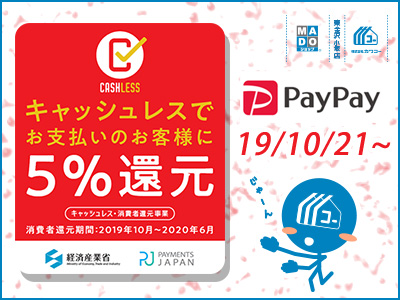 キャッシュレス還元◆10/21より「5%還元店舗」になりました!