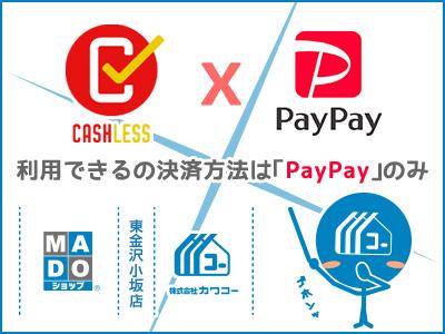 キャッシュレス還元◆当店(MADOショップ 東金沢小坂店)で利用できるの決済方法は「PayPay」のみです!