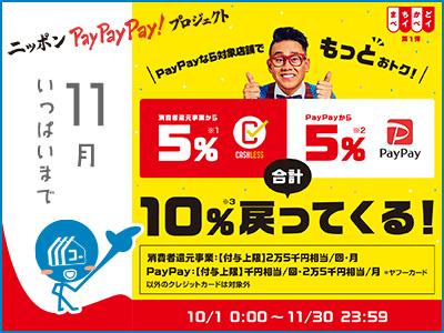 PayPay◆「まちかどペイペイ 第1弾」 で最大10%還元も!