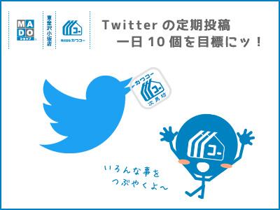 Twitterの定期投稿に関して…一日10個を目標にッ!