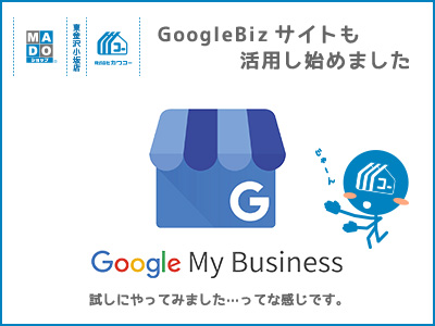 GoogleBizのサイトも活用し始めました